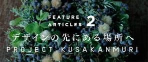 特集Vol. 002|PROJECT KUSAKANMURI デザインの先にある場所へ