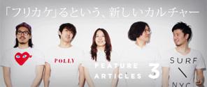 特集 Vol. 003|NEW CREATION NEW GENERATION 「フリカケ」るという、新しいカルチャー