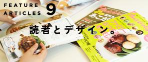 特集 Vol. 009|インタビュー「読者とデザイン。」