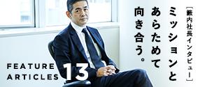 特集 Vol. 013|インタビュー「ミッションとあらためて向き合う。」