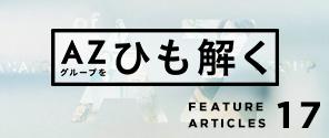 特集 Vol. 017|AZグループをひも解く