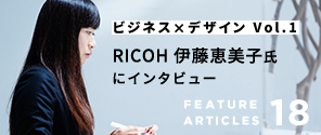 特集 Vol. 018|リコー 伊藤恵美子氏にインタビュー