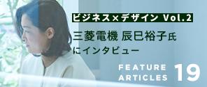 特集 Vol. 019|三菱電機 辰巳裕子氏にインタビュー