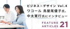 特集 Vol. 021|ワコール 鳥屋尾優子氏と中太寛行氏にインタビュー