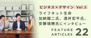 特集 Vol. 022|ライフネット生命 加納龍二氏、酒井宏平氏、安藤瑞穂氏にインタビュー