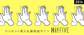 コンセント新入社員 スペシャルサイト2014「Hi! FIVE(ハイファイブ)」