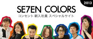 コンセント新入社員 スペシャルサイト2013「SE7EN COLORS(セブンカラーズ)」