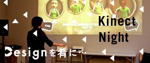 デザインを肴に…|カヤックさんと一緒に「Kinect Night」