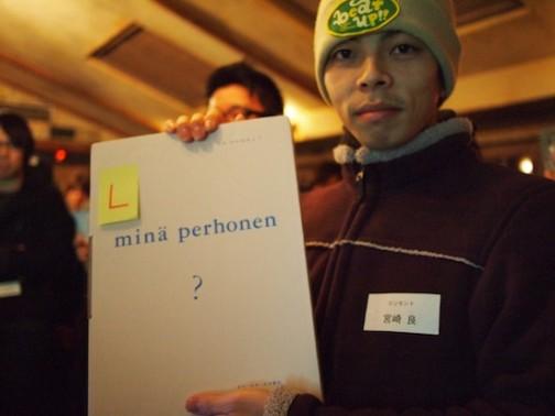 ミナ・ペルホネンの特装本をあてたエンジニアのみやさん
