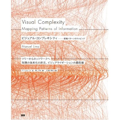 BNN新社・刊の『ビジュアル・コンプレキシティー情報パターンのマッピング』