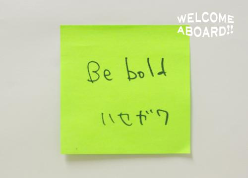 「Be bold」長谷川 敦士
