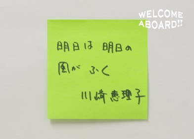 「明日は 明日の 風が ふく」川崎 恵理子
