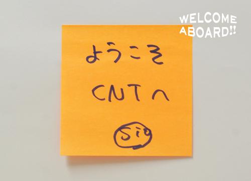 「ようこそCNTへ」塩崎賢一郎