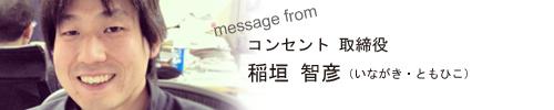 コンセント取締役 稲垣 智彦からのメッセージ