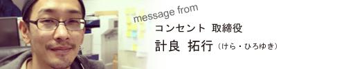 コンセント取締役 計良 拓行からのメッセージ