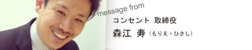 コンセント取締役 森江 寿からのメッセージ