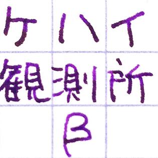 ケハイ観測所ロゴ_315