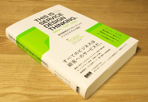 長谷川さんの本
