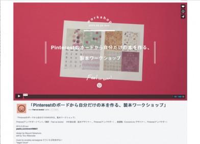 「Pinterestのボードから自分だけの本を作る、製本ワークショップ」